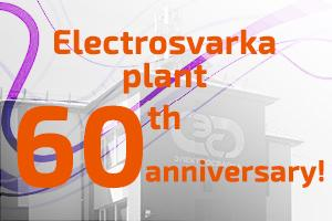 Electrosvarka Plant – 60th years anniversary!